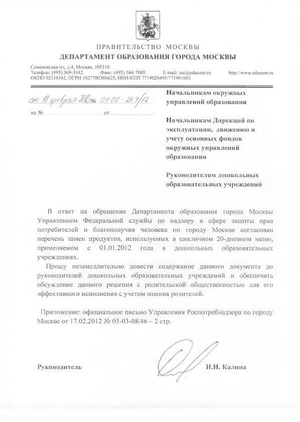 Портал государственных и муниципальных услуг Липецкой